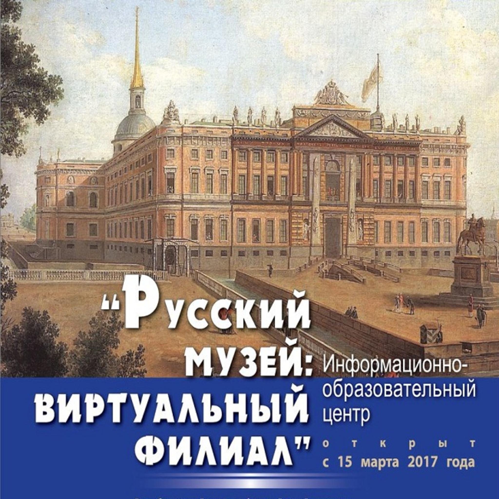 Первый виртуальный филиал Русского музея в Дагестане