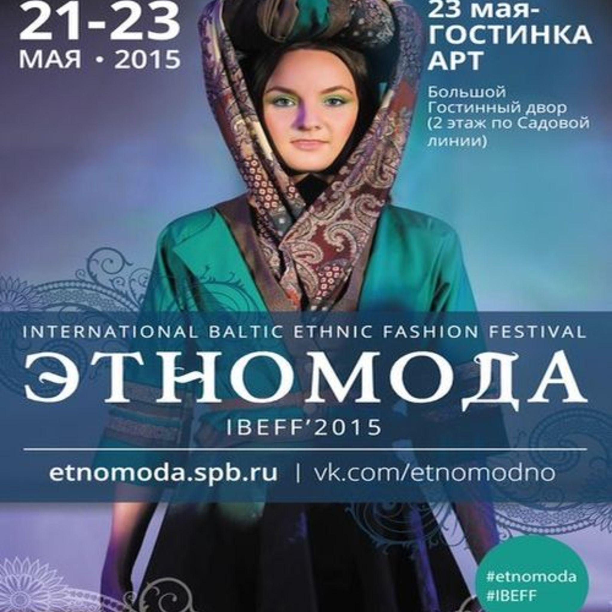 Ethnic Fashion Festival 2015 IBEFF