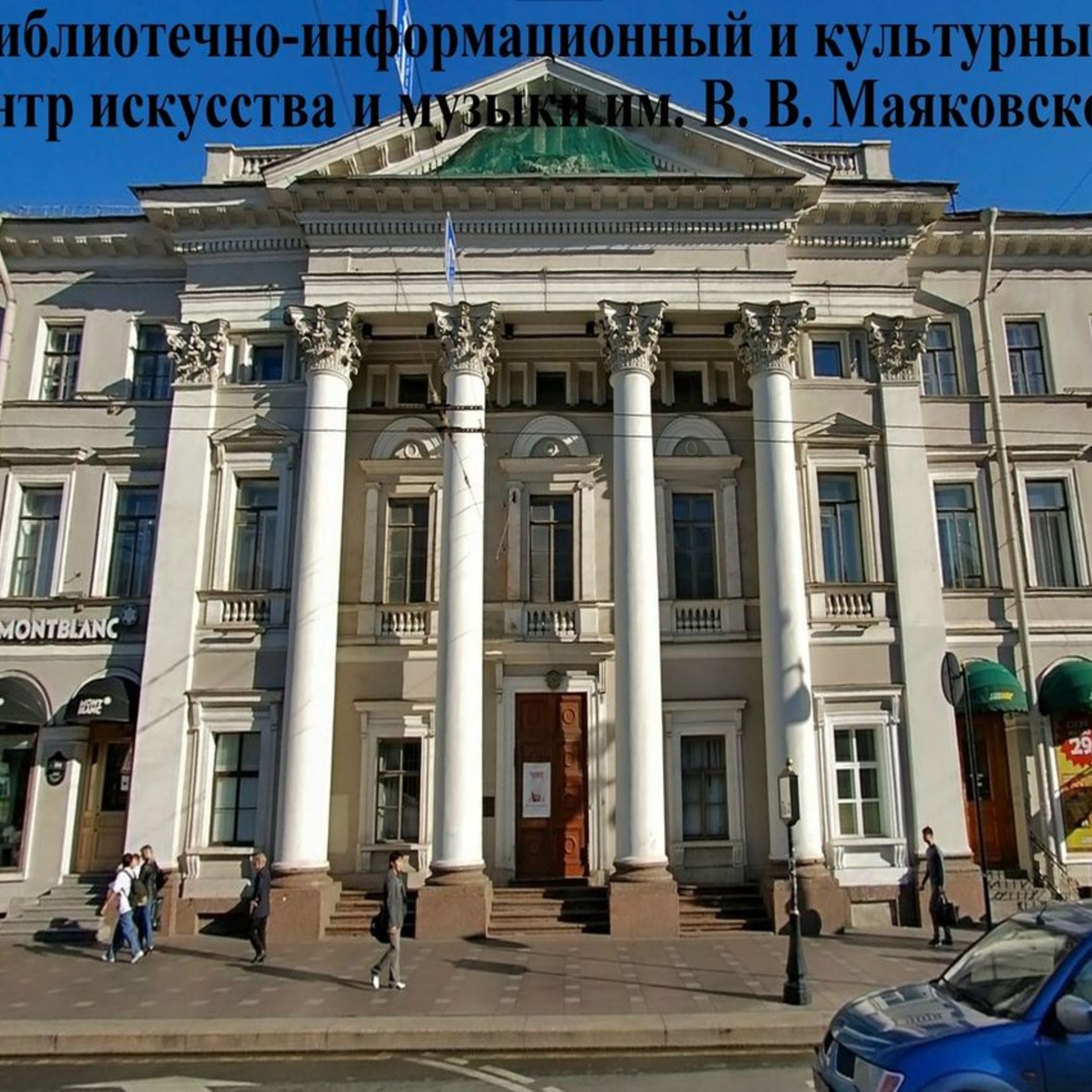 Библиотечно-информационный и культурный центр искусства и музыки им. В. В. Маяковского