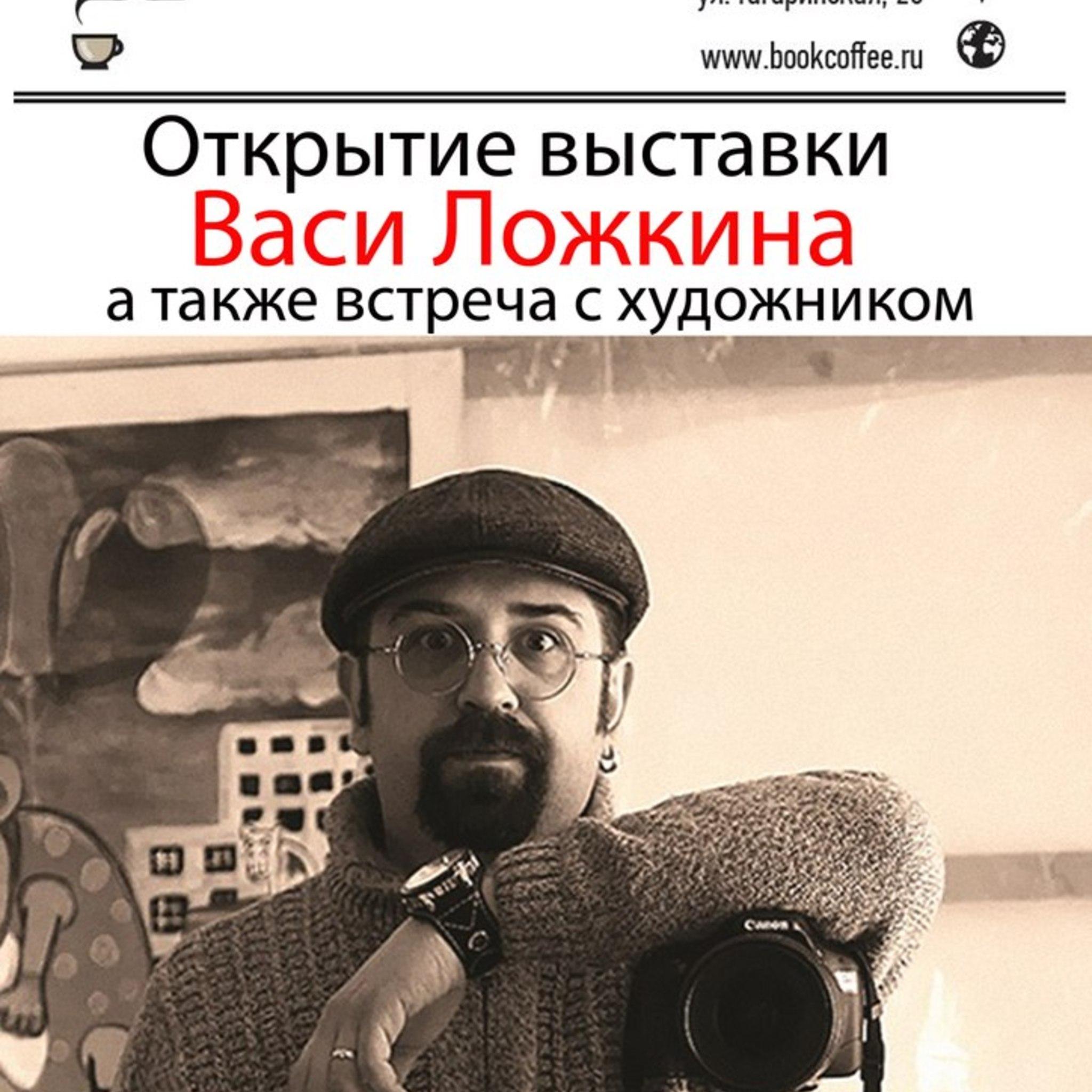 Exhibition Wasi Lozhkina