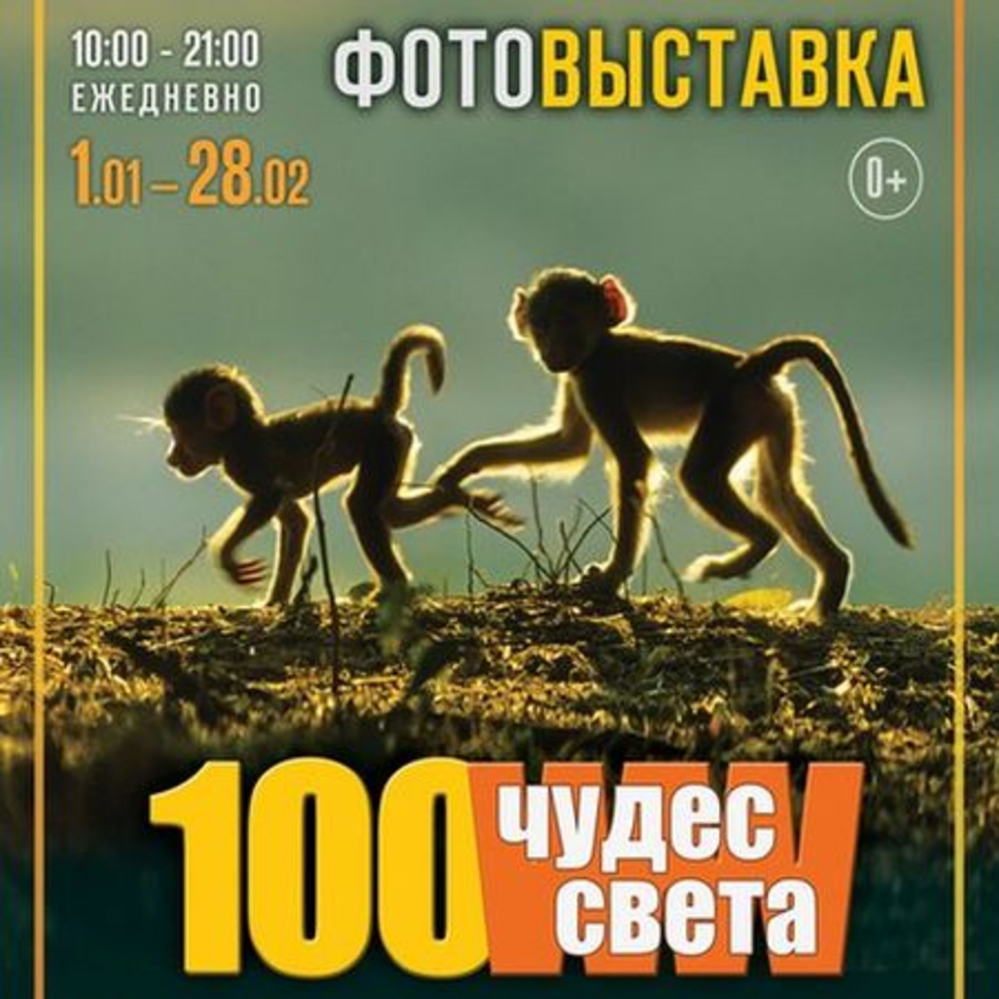Exhibition of 100 Wonders of the World