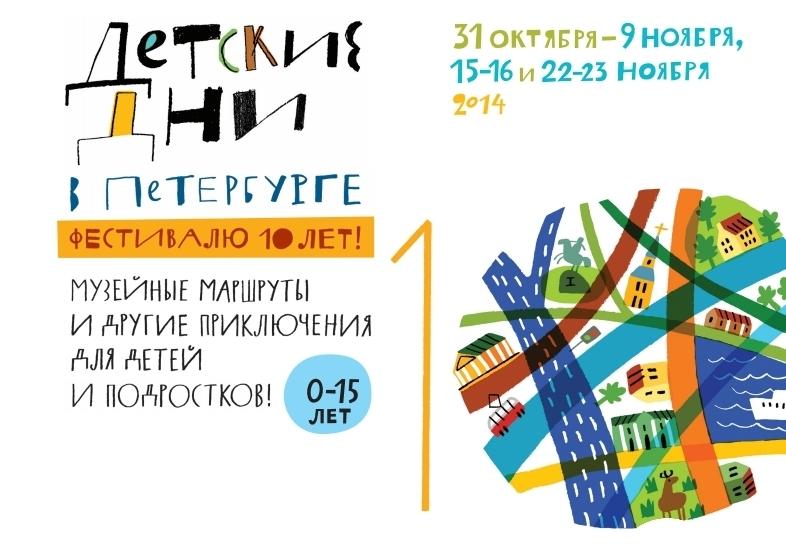 Apartment Museum Samoilov actors involved in the X Festival Children's days in St. Petersburg