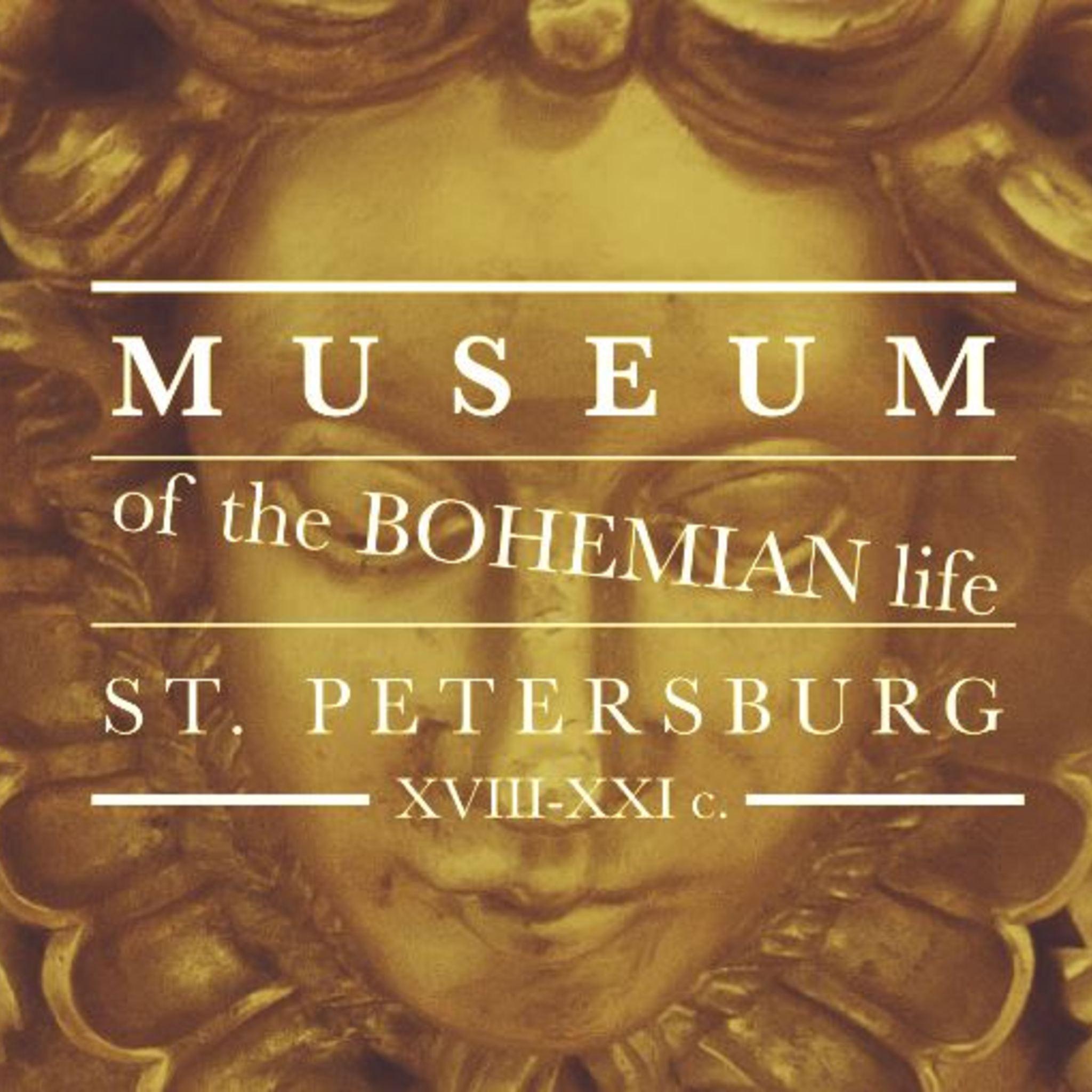 Museum of Bohemian life in St. Petersburg
