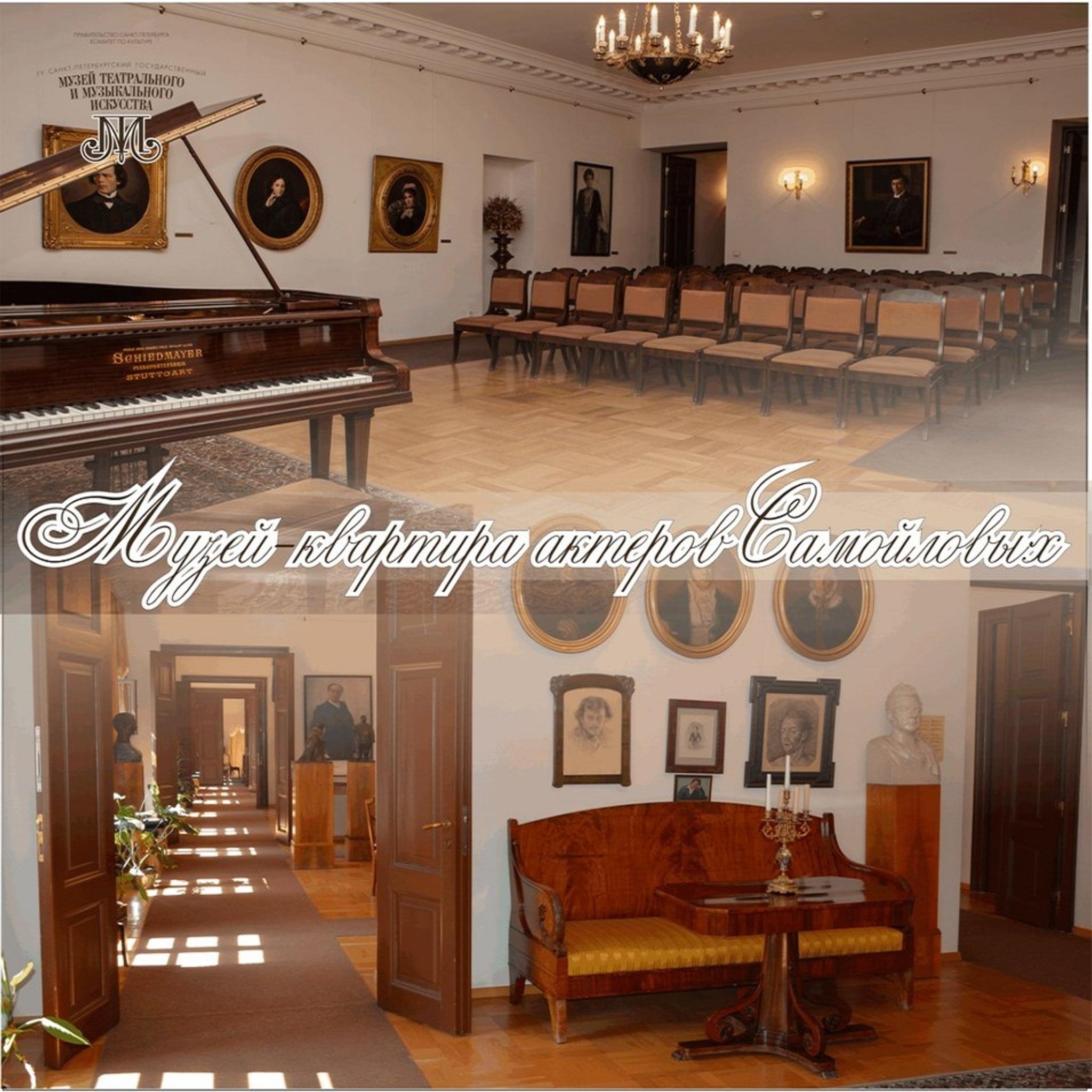 Museum-Apartment Samoilov