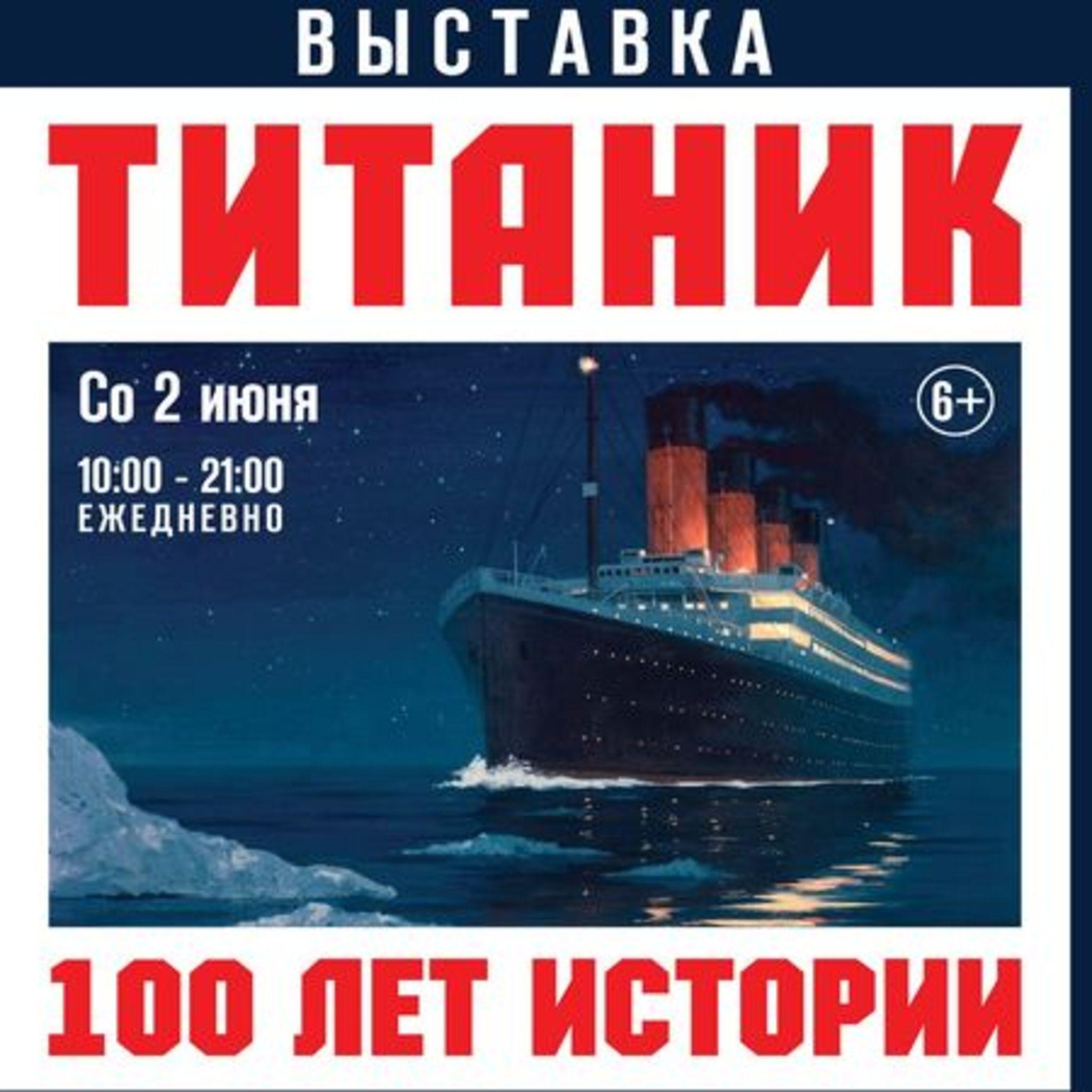 Titanic Exhibition. 100 years of history