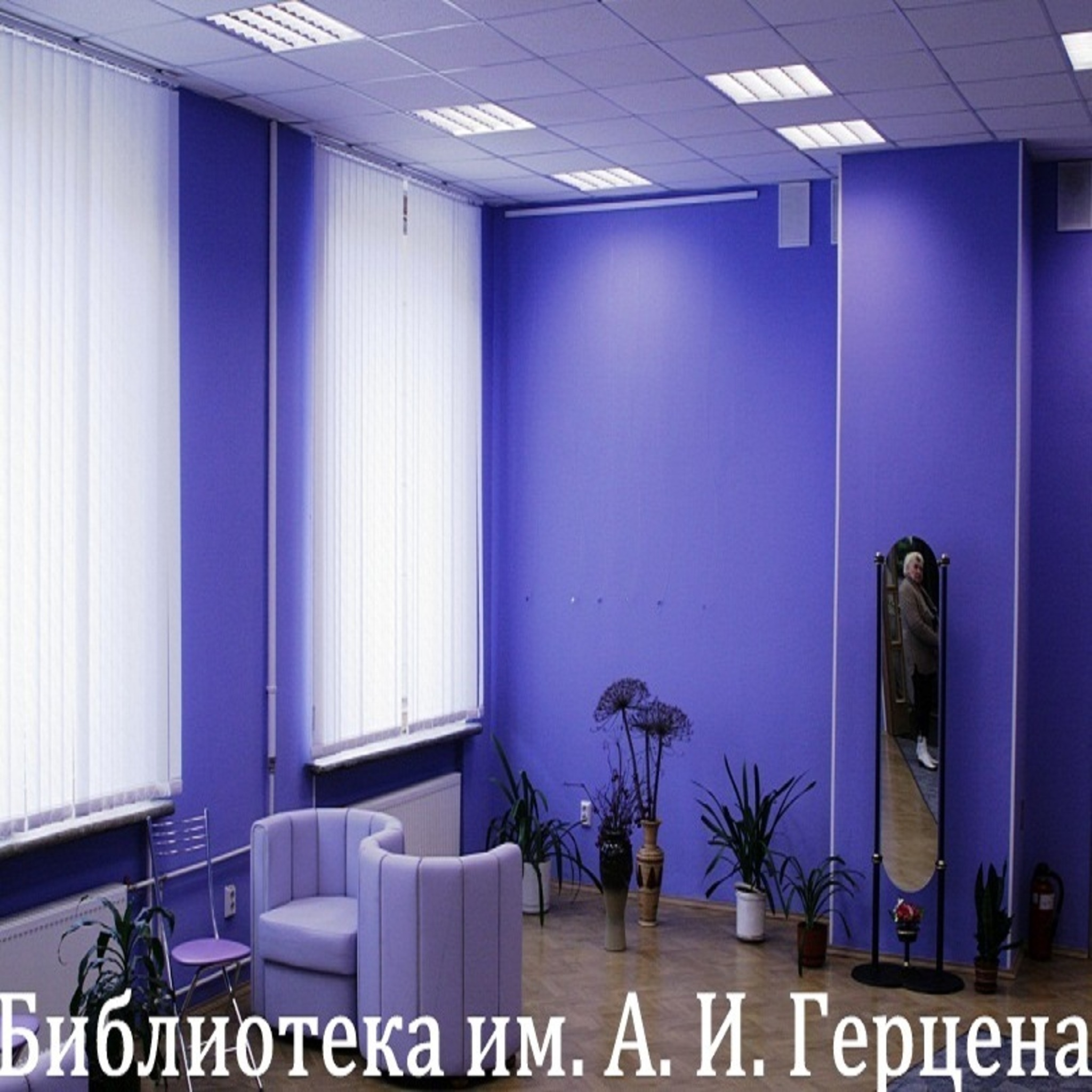 Библиотека им. А. И. Герцена