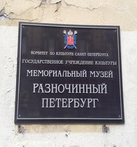 Memorial Museum Raznochintsy Petersburg