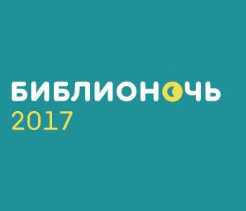 Библионочь 2017 в Музее-усадьбе Г. Р. Державина