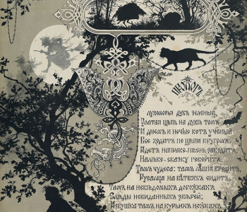 """Exhibition """"The Times of Past Fables …: Ruslan and Lyudmila. Fairy tale for adults"""""""