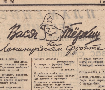 "Lecture ""Vasya Terkin. History of creating an image"""