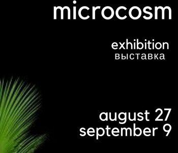 Exhibition «Microcosm»