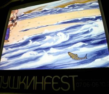 "Multimedia art project ""Russian fantasy. Fairy tales of Pushkin"""