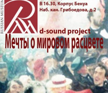 Igor Baskin and «d-sound project» at the exhibition «Dreams about the world flowering»