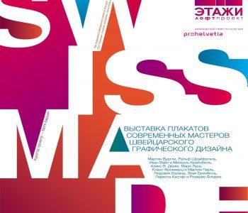 Выставка швейцарского плаката «SWISS MADE»