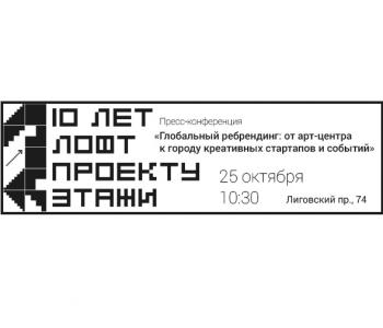 Пресс-конференция «10 лет Лофт Проекту ЭТАЖИ. Глобальный ребрендинг: от арт-центра к городу креативных стартапов и событий»