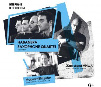 Концерт Habanera Saxophone Quartet в Санкт-Петербурге