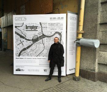 Проект Мити Харшака под открытым небом