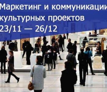 Курс «Маркетинг и коммуникации культурных проектов»