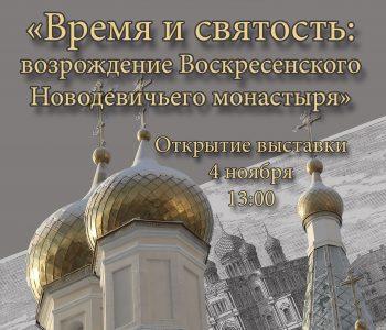 Фотовыставка «Время и святость: возрождение Воскресенского Новодевичьего монастыря»
