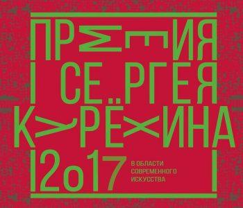 Открыт прием заявок на Премию им. Сергея Курехина