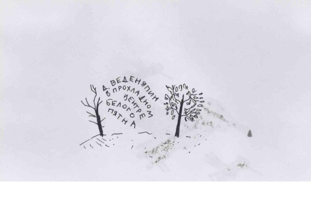 "Exhibition of Dmitry Bezuglov ""Voice of the verse"""