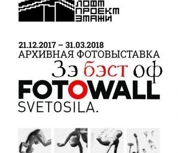 Выставка «Зе бэст оф FOTOWALL»