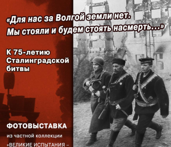 "Exhibition ""For us beyond the Volga there is no land. We stood and will stand to the death …"""