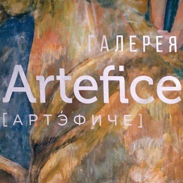 Artefice Gallery