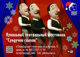 III зимний театральный фестиваль «Сундучок сказок-2018»