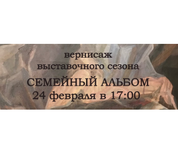 "Opening day of the exhibition season ""Family Album"""