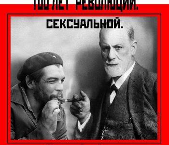 Выставка «100 лет революции. Сексуальной»