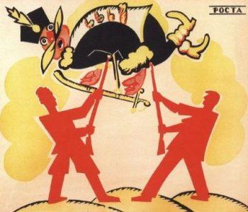 Выставка плакатов Владимира Маяковского «Глаза разбегаются»