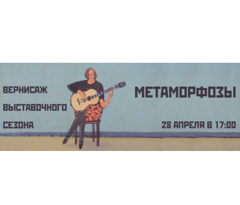 """Opening day of the exhibition season """"Metamorphoses"""""""