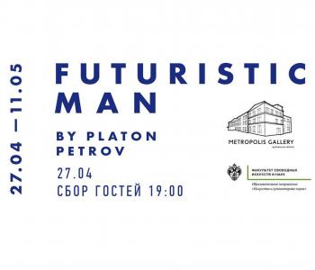 Выставка «Futuristic Man By Platon Petrov»