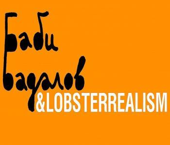 Выставочный проект «Баби Бадалов & LOBSTERREALISM»