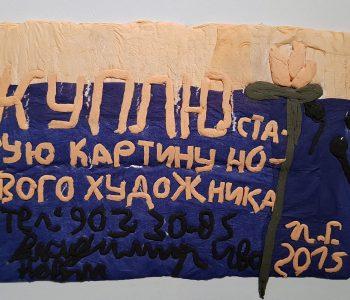 Выставка Юрия Александрова «Из бумаги / На бумаге»
