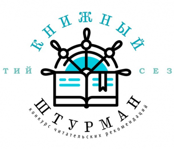 Bibliotech 2018 in the library Semenovskaya