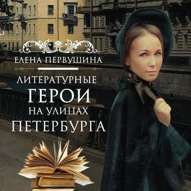 Встреча с писательницей Еленой Первушиной