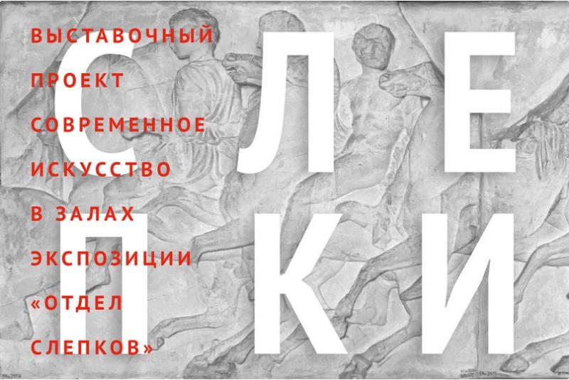 Выставочный проект «Слепки»