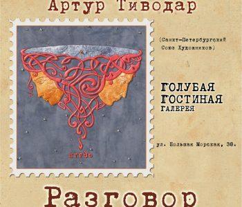 Выставка Артура Тиводара «Разговор»