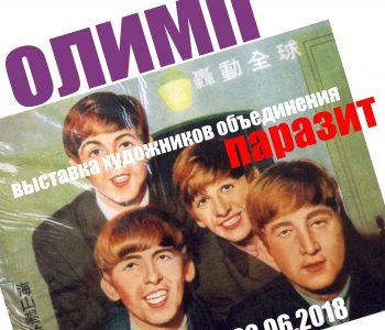Выставка художественного объединения PARAZIT «Олимп»