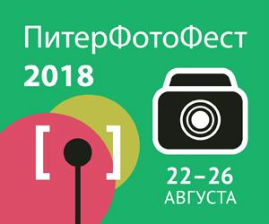 Международный фестиваль фотографии «ПитерФотоФест-2018»