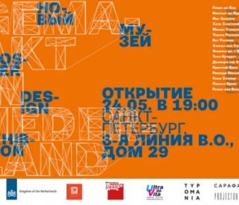 Выставка «GEMAAKT IN NEDERLAND»