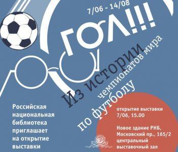 Выставка «Гол!!! Из истории чемпионатов мира по футболу»