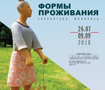 Выставка «Формы проживания»