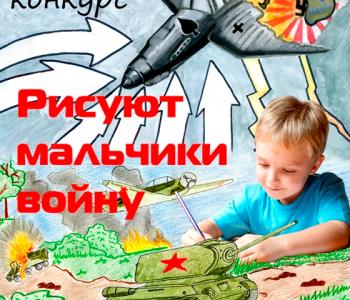 "Exhibition ""Draw boys war"""