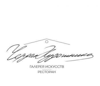 «Чердак художника» Галерея Искусств на Ломоносова