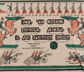 Петроград. Образы кино – Осколки реальности. Киноплакат 1914-1919 годов