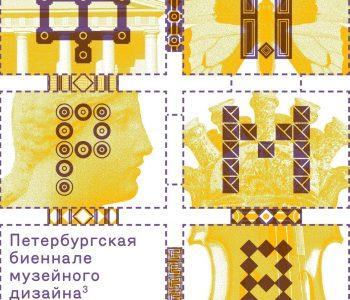 """3-я Петербургская биеннале музейного дизайна """"Форма"""""""