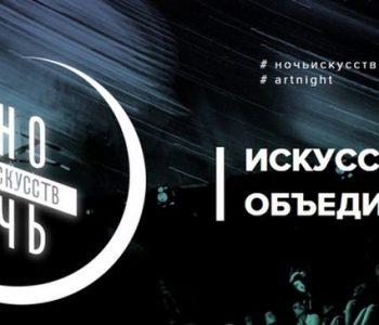 «Ночь искусств 2018» в Санкт-Петербурге
